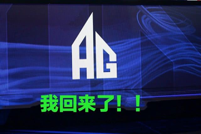 AG超玩会官宣回归,官博1秒钟1千条评论,秒杀现服KPL队伍