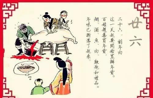 """腊月二十六:""""割年肉""""、""""洗福禄"""""""