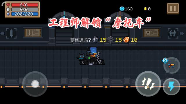"""《元气骑士》摩托车可以开到虚空,""""世外桃源""""在虚空,你找到没"""