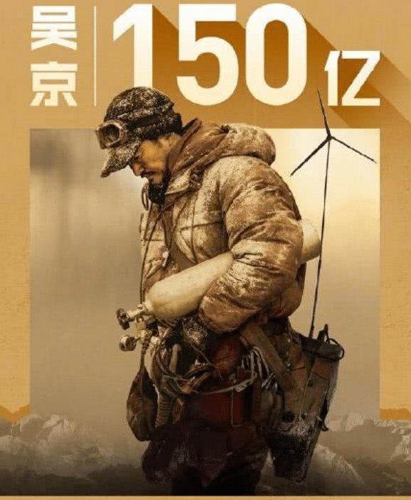 <b>吴京斩获150亿电影票房登顶,背后的辛酸又有谁能想到?</b>