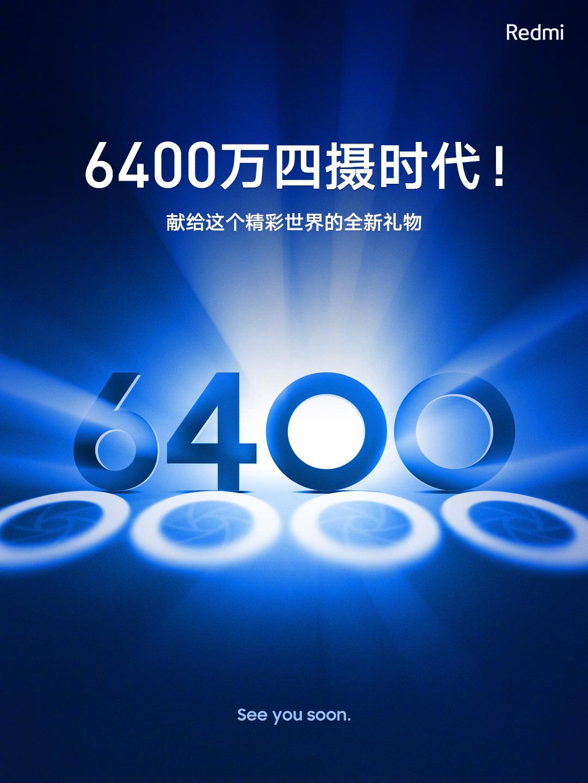首款采用6400万相机的手机即将发布?海报有两颗凑数200万