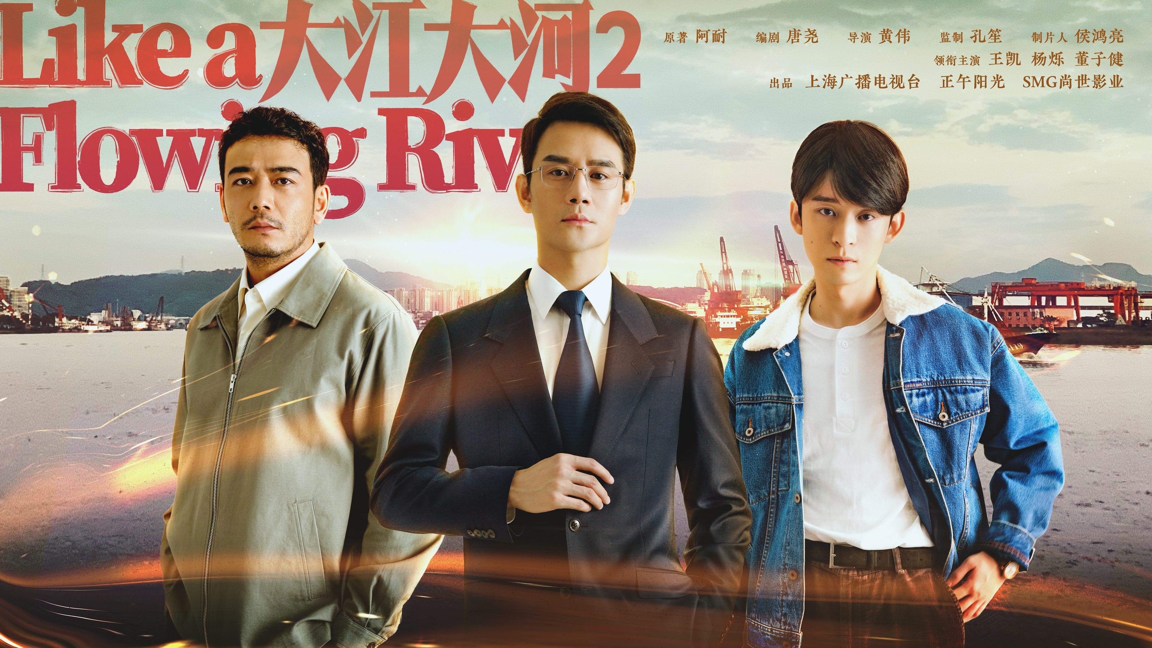《大江大河2》最受期待,孙俪江疏影各有新剧,3部都市剧蓄势待发!