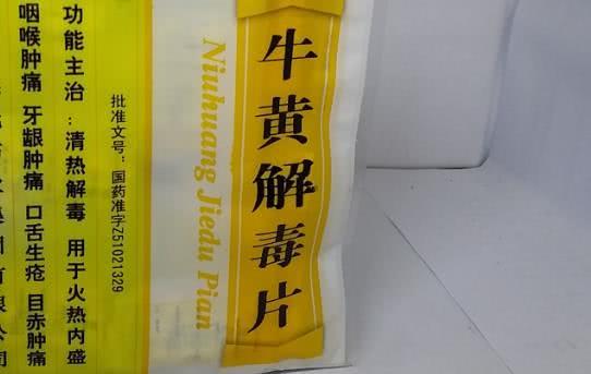 <b>牛黄解毒片只能清热解毒?4个对身体的好处,很多人并不知道!</b>