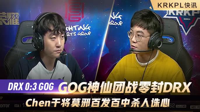 KRKPL快讯:GOG神仙团零封DRX,Chen干将百发百中