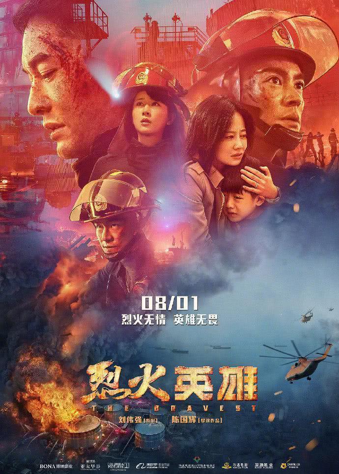 《烈火英雄》将上映,网友:是不是烂片就看黄晓明演技稳不稳!
