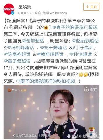 《妻子的浪漫旅行3》十月开录,赵丽颖孙怡杨千嬅陈嘉桦确定加盟