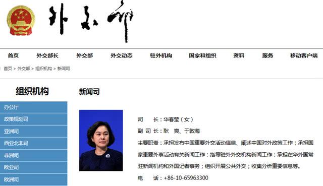 华春莹升任外交部新闻司司长 陆慷新职务公开