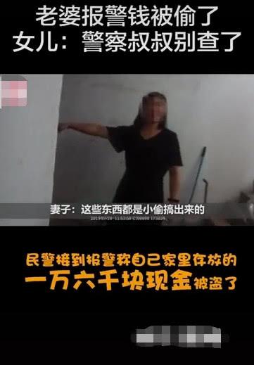 老婆报警家里进贼钱被偷,女儿透漏实情,竟然是丈夫!