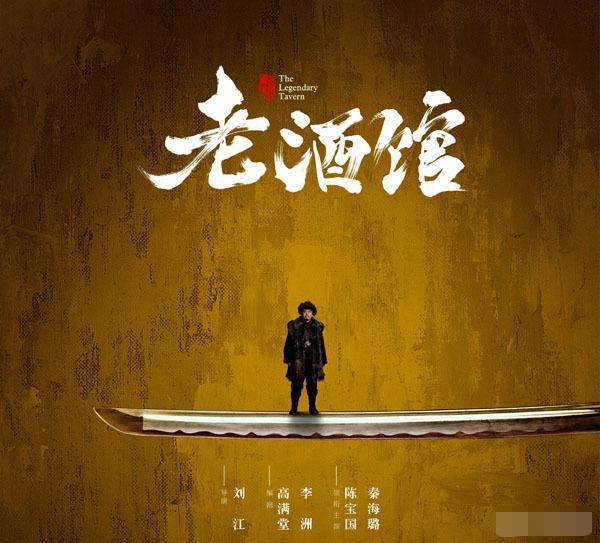 《老酒馆》平均收视率破1%,帮北京卫视超越湖南卫视实现逆袭