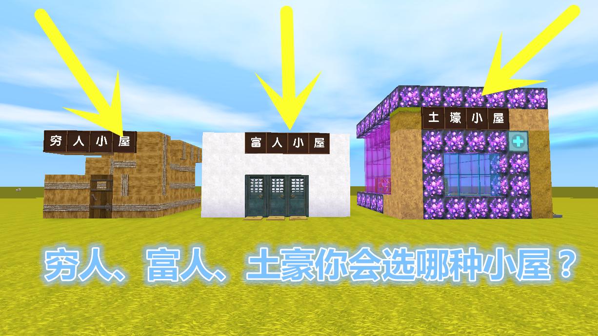 迷你世界:穷人、富人、土豪三种小屋你选谁穷人却暗藏地下皇宫!