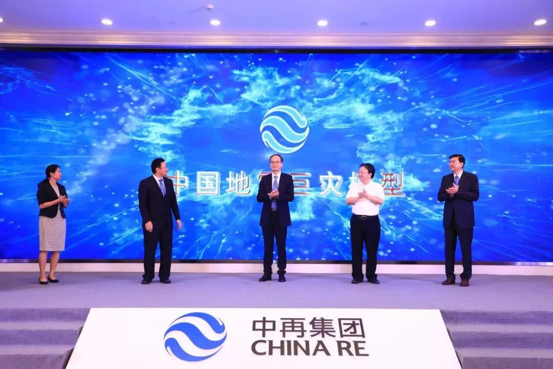 中国再保险第三届巨灾风险与保险高峰论坛暨中国地震巨灾模型发布会圆满举办