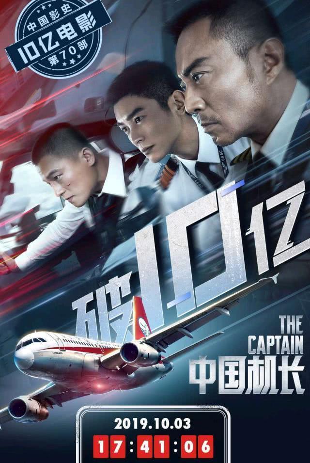 《中国机长》上座率逆袭成第一,用3天8时41分票房过10亿