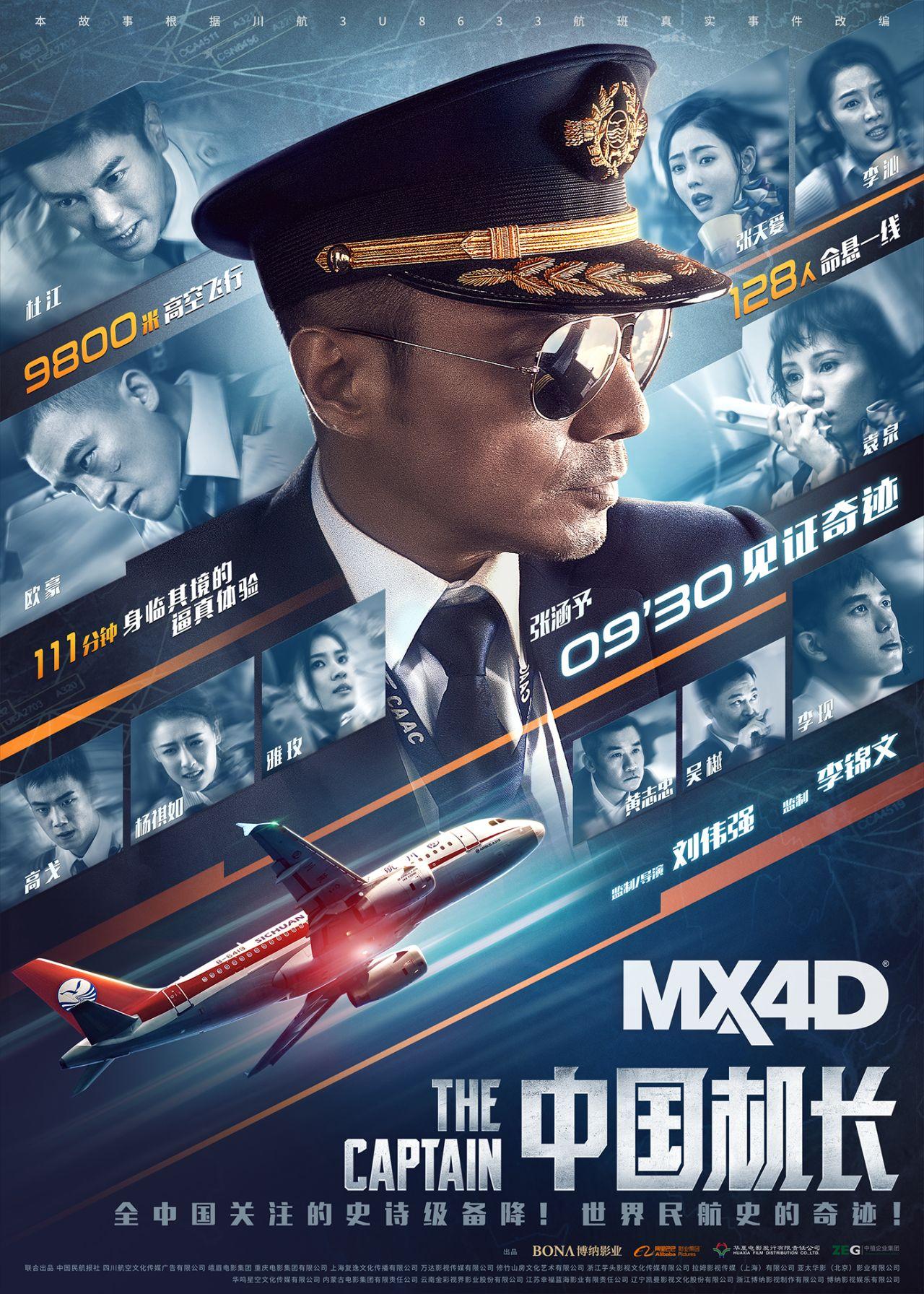 <b>《中国机长》不在于灾难拍得多么刺激</b>