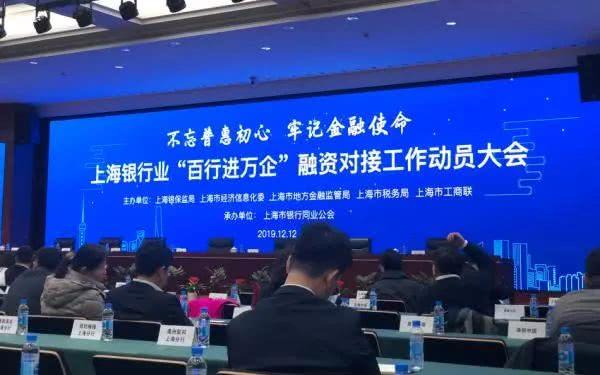 """<b>上海银行业启动""""百行进万企""""融资对接:当做一件大事去做</b>"""