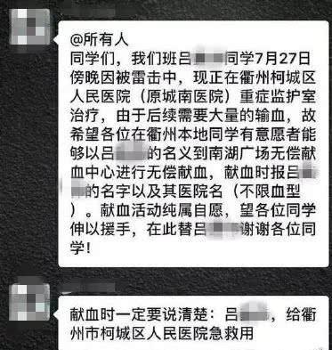 华科大二男生被雷击中后不幸去世!同学的这条微博让人心碎