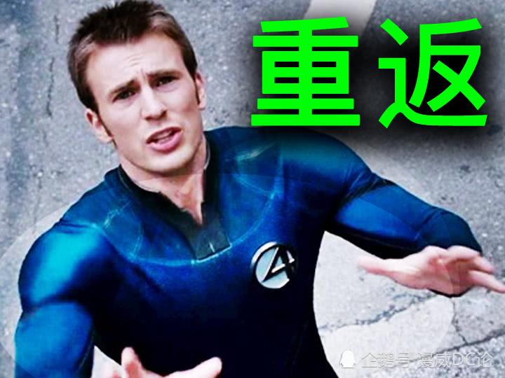 传言:漫威在考虑让美国队长克里斯出演电视剧版《神奇四侠》