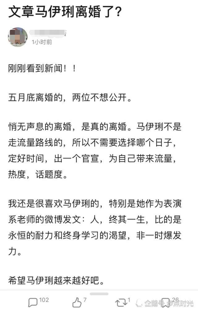 网曝马伊琍文章5月离婚,工作室晒马伊琍美照疑似辟谣