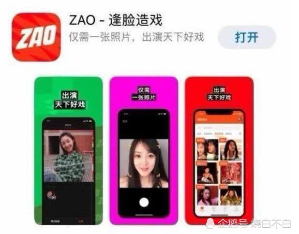 换脸软件ZAO涉嫌侵犯个人隐私