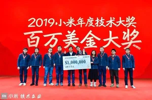 天降百万美金!小米这个团队得大奖,人均70万,工程师发量浓密引关注