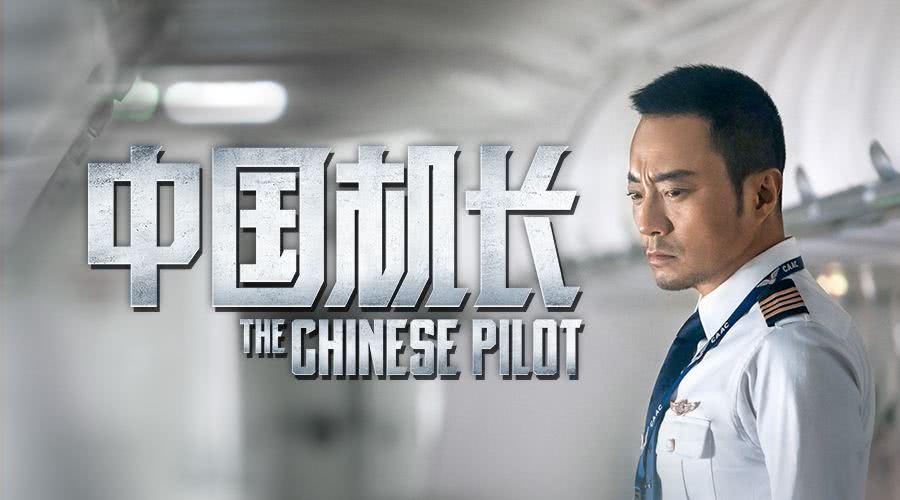 <b>电影中国机长的真正意义是敬畏生命,敬畏职责,敬畏规章</b>