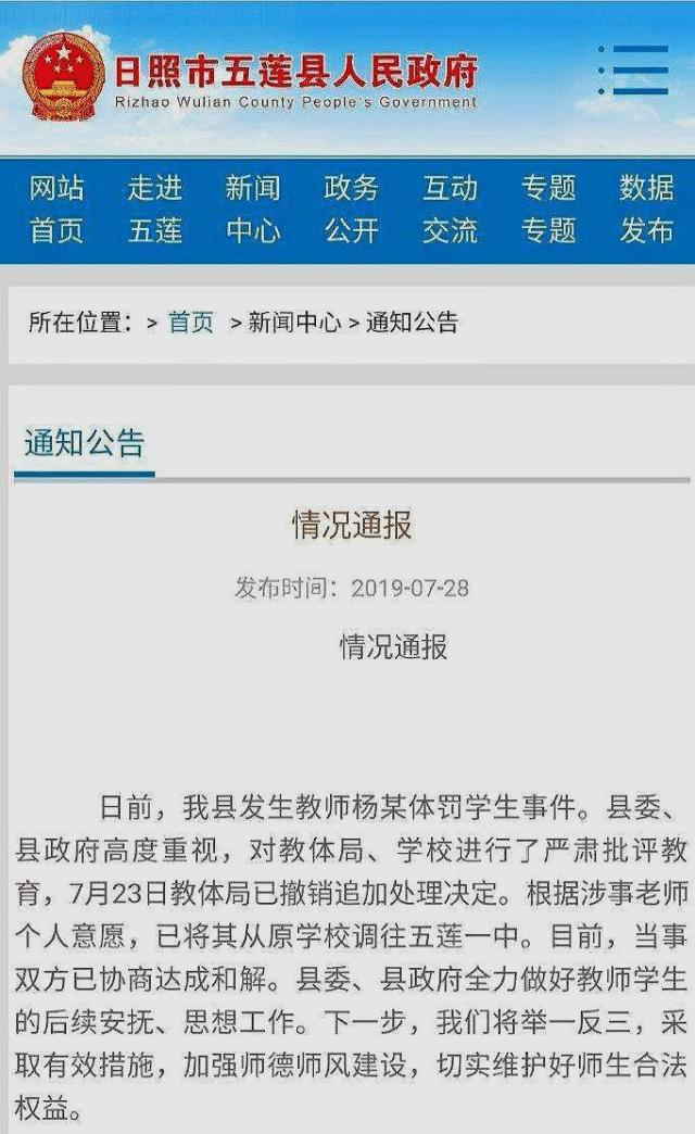 沉冤得雪!五莲二中杨老师处罚被撤销,受伤的心将来会佛系吗?