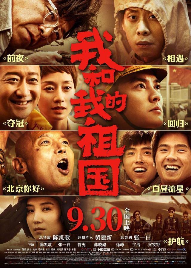 国庆三强评分:《我和我的祖国》第一,《攀登者》持平《战狼2》