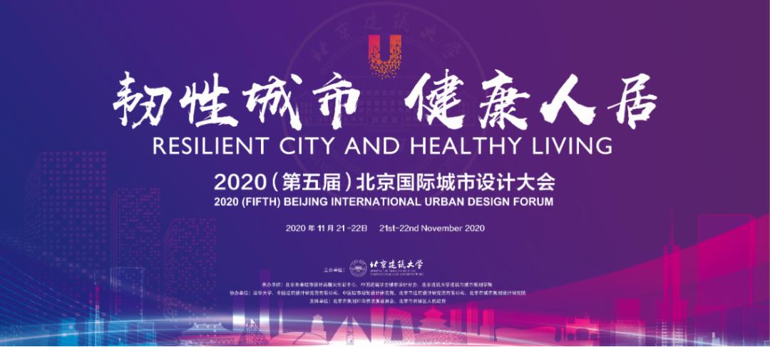 「第五届全国文明城市是哪一年」议程|2020(第五届)北京国际城市设计大会3号会议