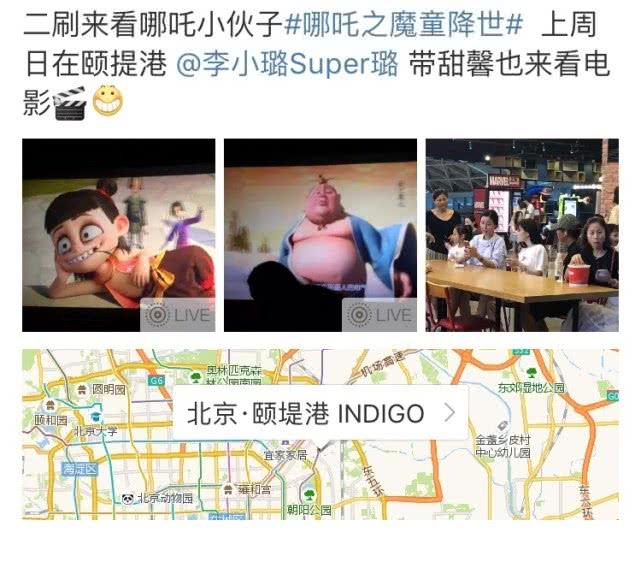 <b>李小璐带甜馨看《哪吒》,旁边坐着一个黑衣男子,引网友猜测</b>