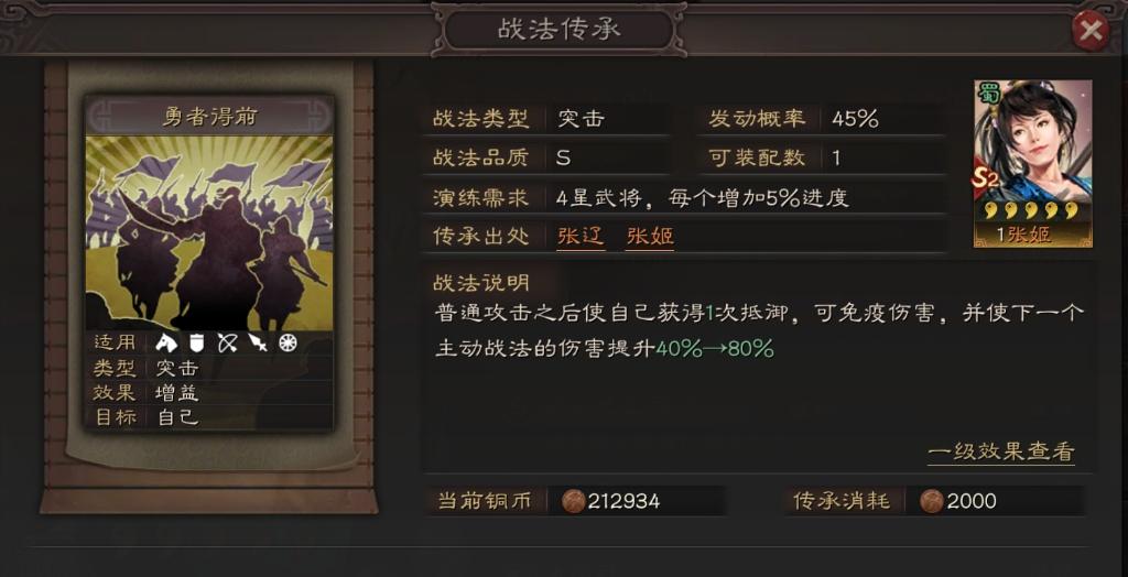 三国志战略版S2:吕布带上新赛季专属技能后,这样配伤害爆炸!