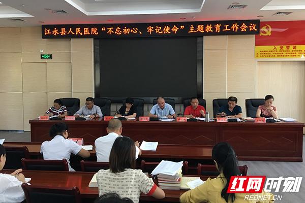 """永州:江永县人民医院开展""""不忘初心、牢记使命"""" 主题教育"""