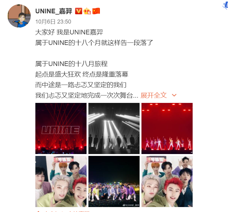 After Unine Was Disbanded The First To Remove The Prefix Was Xia Hanyu Afterwards Li Zhenning The Identity Profile Retained The Group Soul Daydaynews Kpop profiles, kpop fun facts and korean celebrity profiles. daydaynews cc