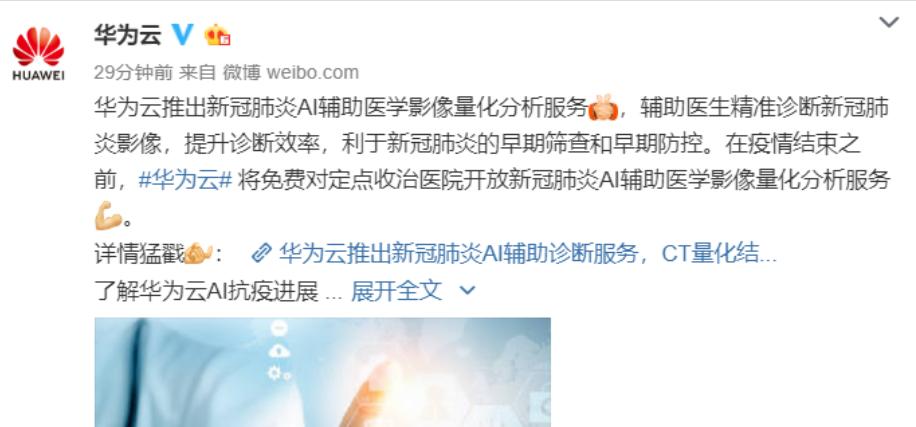 华为云推出新冠肺炎AI辅助诊断服务:为减轻医生负担