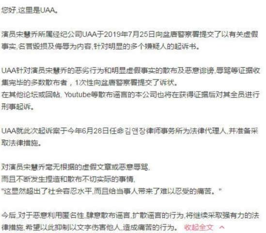 失实报道宋慧乔离婚事件 涉嫌侮辱 9家媒体受到警告