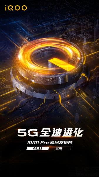 iQOOPro发布时间确认,将于8月22日北京亮相