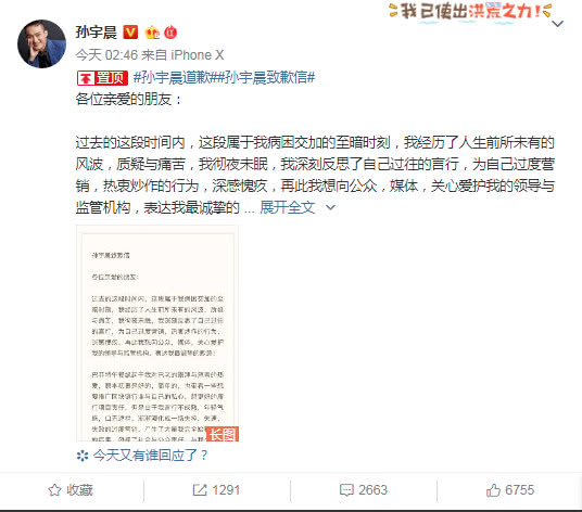 孙宇晨凌晨发致歉信:为过度营销、热衷炒作的行为深感愧疚