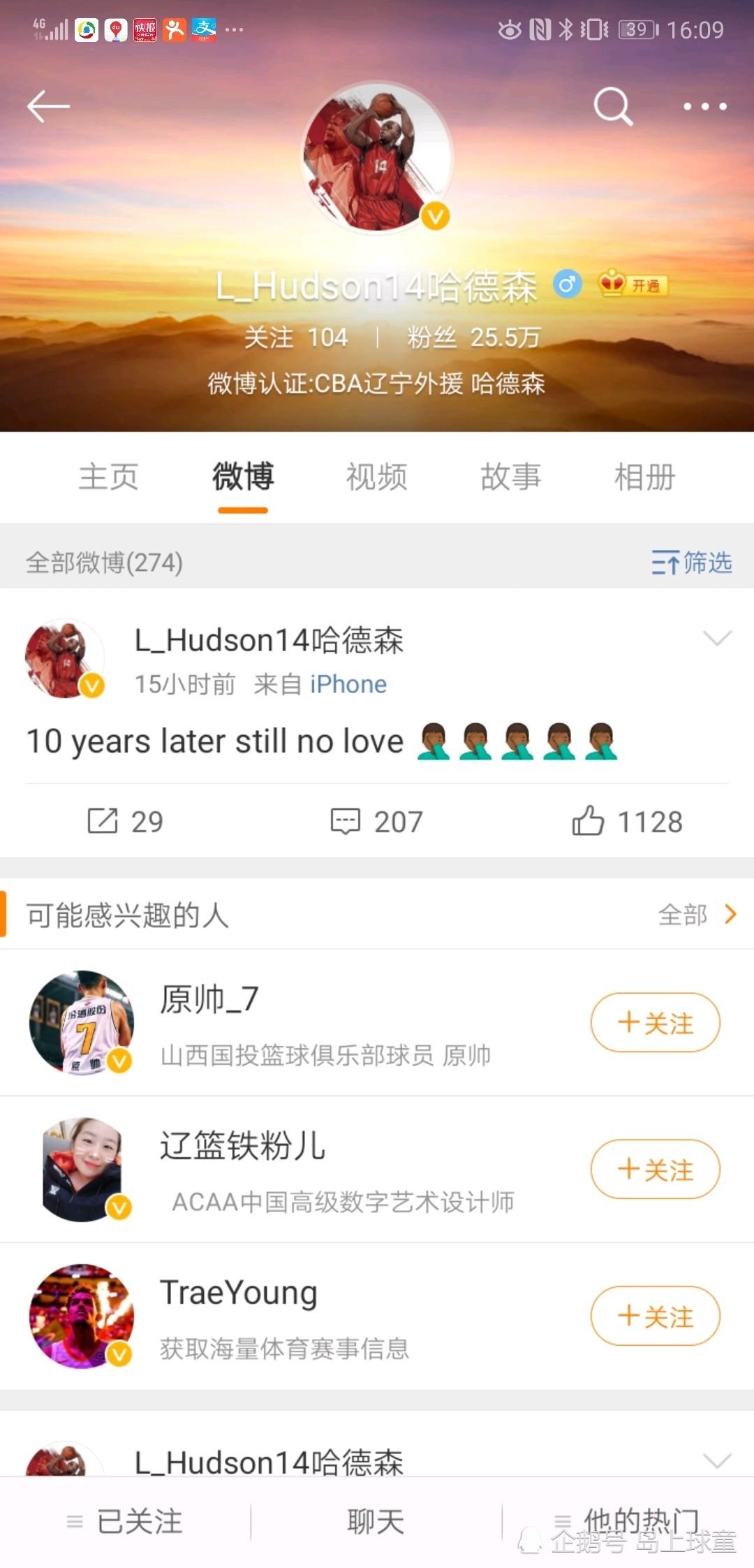 十年后仍然没有爱,哈德森的感慨,到底是什么萦绕在心怀?