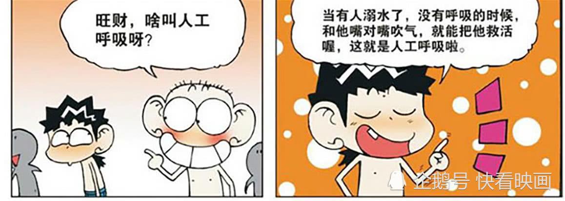 搞笑漫画,呆头知道人工呼吸后,竟打起心仪的女神歪主意!