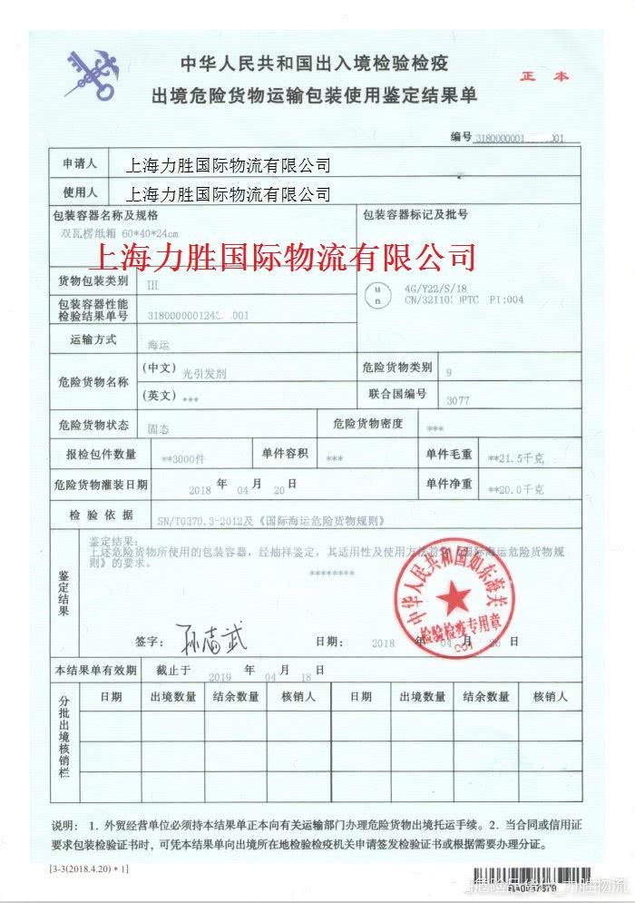 上海危险品货代老司机,教你危险品如何订舱快上车!