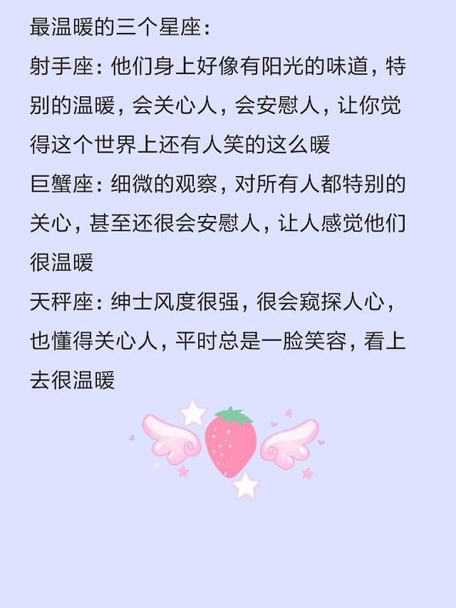 十二星座谁最温暖,谁为爱情改变最多,会不会深爱一个人