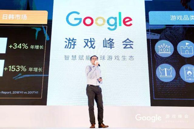 8月1日,Google谷歌将联同全球游戏巨头分享出海心得