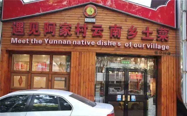 也许你去过很多次七彩云南,但不一定吃过那里的孔雀宴!