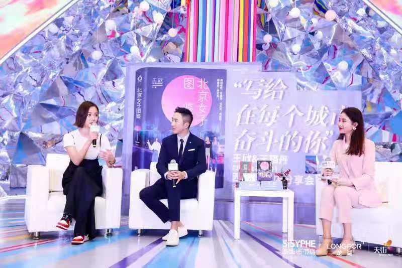 《北京女子图鉴》来杭办新书分享会,10个故事讲述女性独立成长