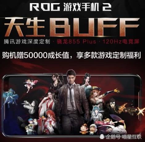 作为专业的游戏品牌。Rog游戏手机2真的很良心