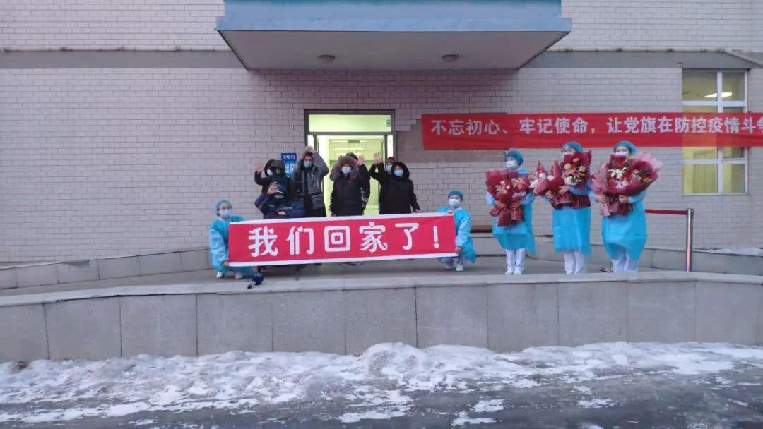 <b>好消息!哈市传染病医院11名患者集体康复出院!</b>