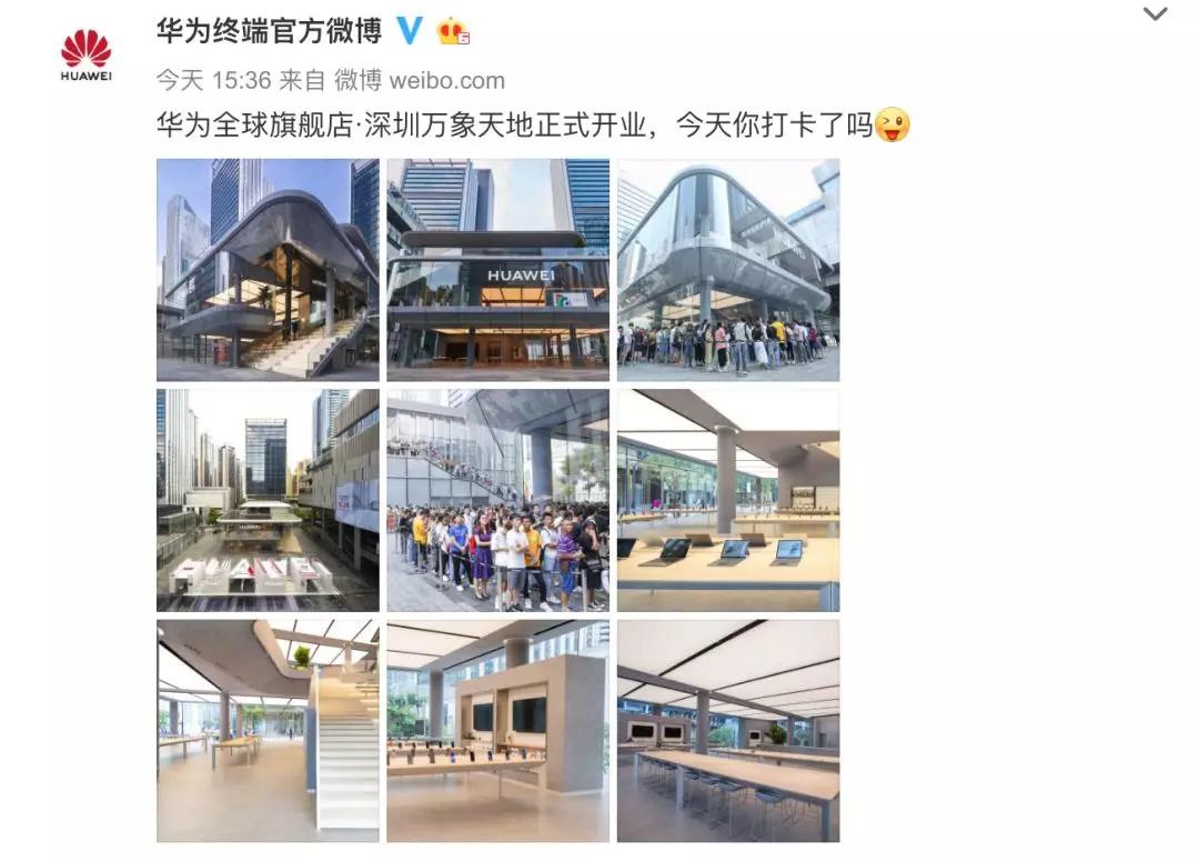 <b>华为全球旗舰店开业 Mate30系列3小时销量破百万</b>