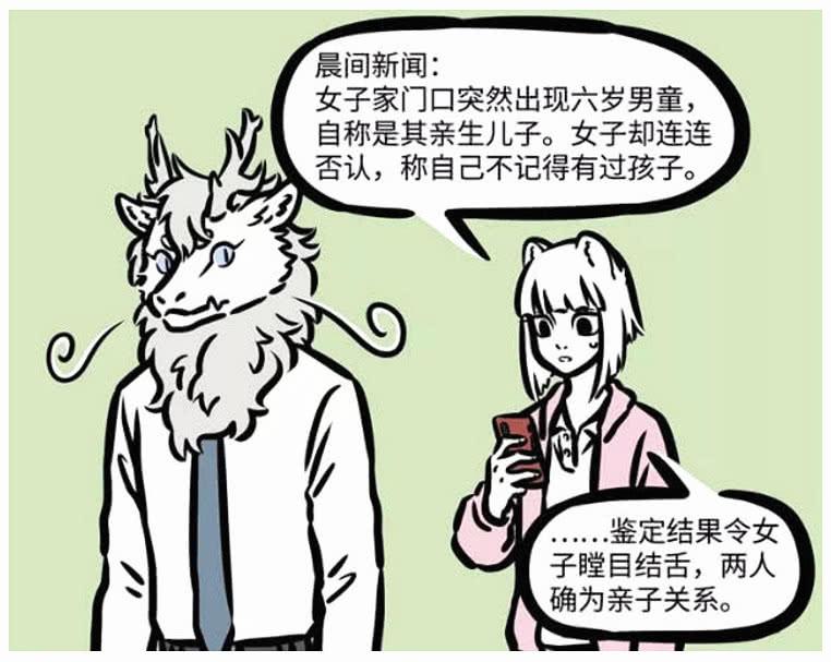 非人哉:颜控九月在线认女儿!被喊妈后,只管孩子她爸帅不帅?