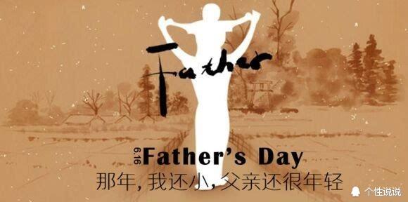 【父亲节】总是向你索取,却不曾说谢谢你,直到长大以后,才懂得你不容易。插图10
