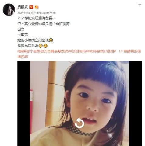 贾静雯为波妞剪齐刘海,笑称一剪完小坏样就出现,是因为眉毛吗?