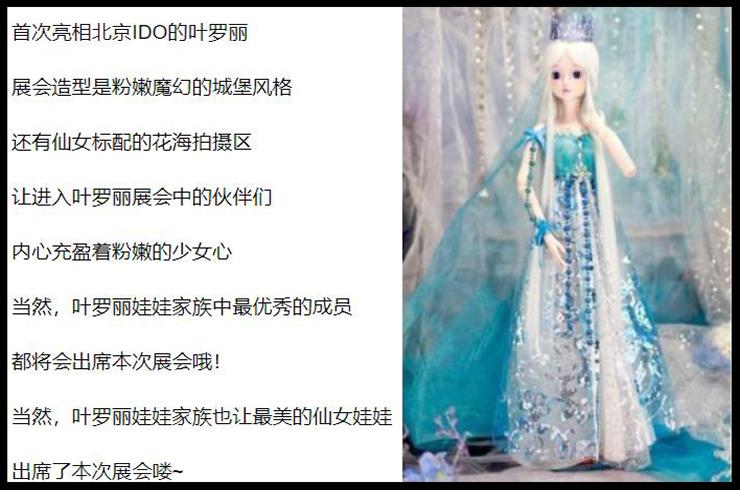 叶罗丽:新角色星空公主花蕾城堡的彩虹指引,王默坐上黄金马车