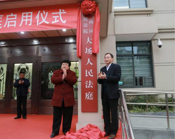 <b>上海宝山法院大场法庭新址启用</b>